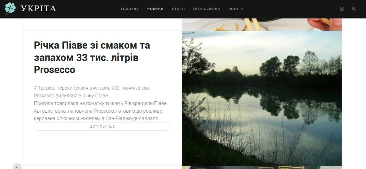 ukrita, ucraina